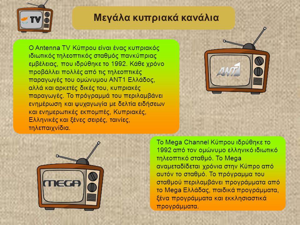 Το Mega Channel Κύπρου ιδρύθηκε το 1992 από τον ομώνυμο ελληνικό ιδιωτικό τηλεοπτικό σταθμό.