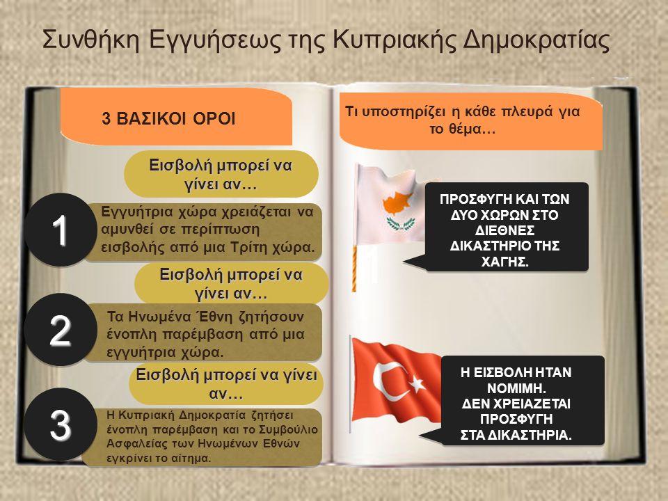 Συνθήκη Εγγυήσεως της Κυπριακής Δημοκρατίας Εισβολή μπορεί να γίνει αν… 1 Εγγυήτρια χώρα χρειάζεται να αμυνθεί σε περίπτωση εισβολής από μια Τρίτη χώρα.