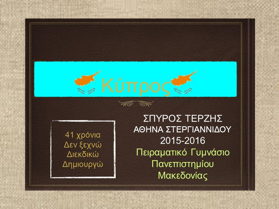 Κύπρος 41 χρόνια Δεν ξεχνώ Διεκδικώ Δημιουργώ ΣΠΥΡΟΣ ΤΕΡΖΗΣ ΑΘΗΝΑ ΣΤΕΡΓΙΑΝΝΙΔΟΥ 2015-2016 Πειραματικό Γυμνάσιο Πανεπιστημίου Μακεδονίας
