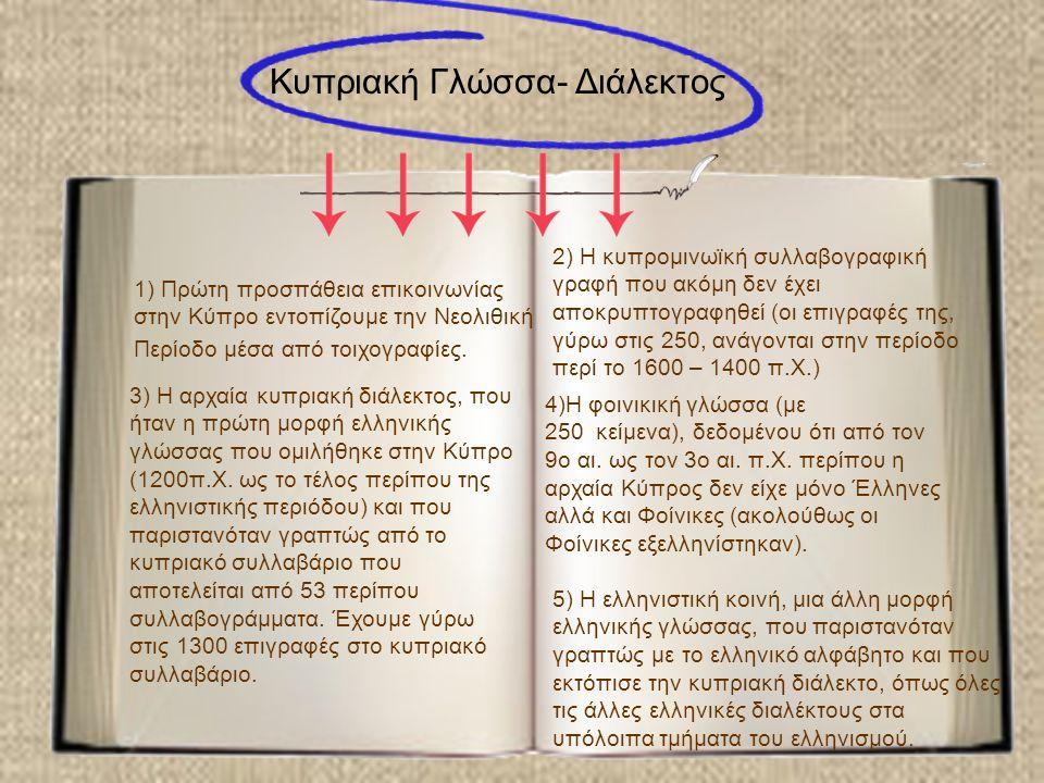 Η διάλεκτος σήμερα Η νεότερη και σύγχρονη φάση της κυπριακής διαλέκτου αρχίζει το 1571 και εκτείνεται μέχρι σήμερα.