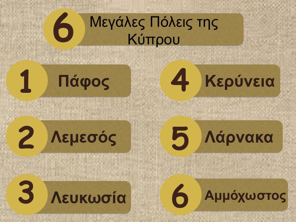 1 Μεγάλες Πόλεις της Κύπρου 6 2 3 4 5 6 Πάφος Λεμεσός Λευκωσία Κερύνεια Λάρνακα Αμμόχωστος 11