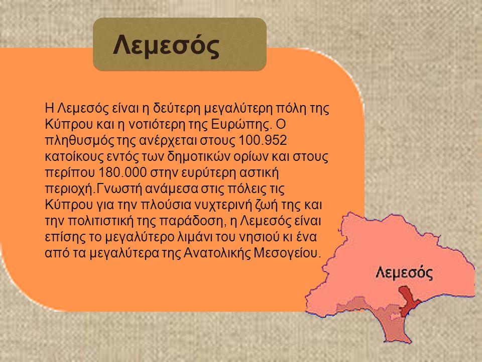 Λεμεσός H Λεμεσός είναι η δεύτερη μεγαλύτερη πόλη της Κύπρου και η νοτιότερη της Ευρώπης.
