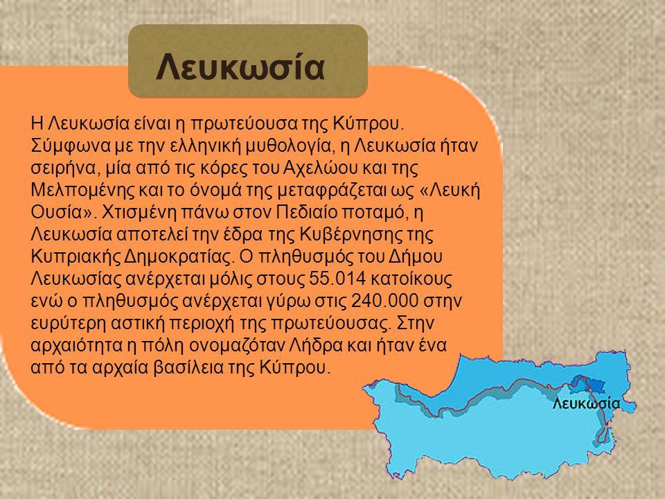 Λευκωσία Η Λευκωσία είναι η πρωτεύουσα της Κύπρου.