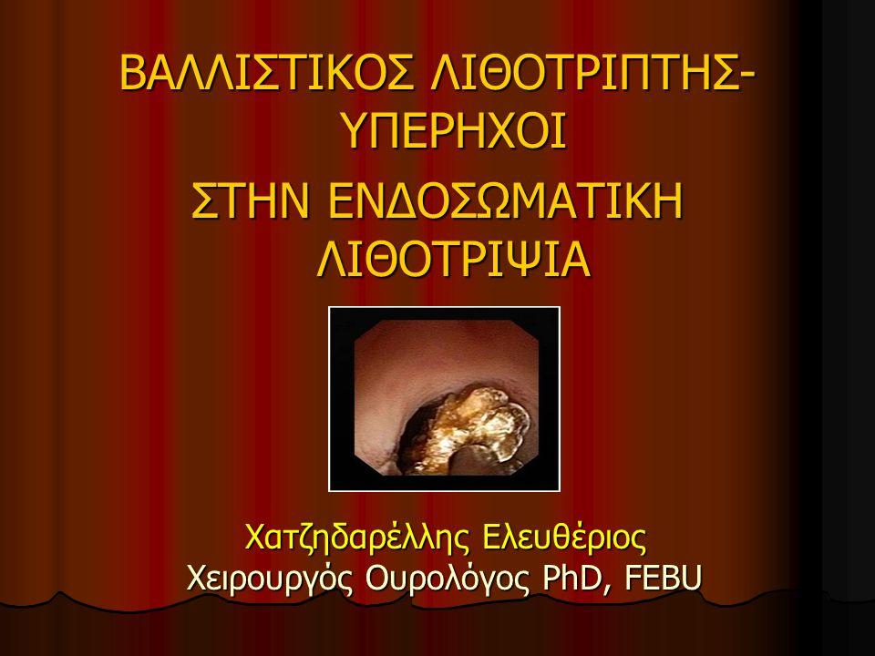 Χατζηδαρέλλης Ελευθέριος Χειρουργός Ουρολόγος PhD, FEBU ΒΑΛΛΙΣΤΙΚΟΣ ΛΙΘΟΤΡΙΠΤΗΣ- ΥΠΕΡΗΧΟΙ ΣΤΗΝ ΕΝΔΟΣΩΜΑΤΙΚΗ ΛΙΘΟΤΡΙΨΙΑ