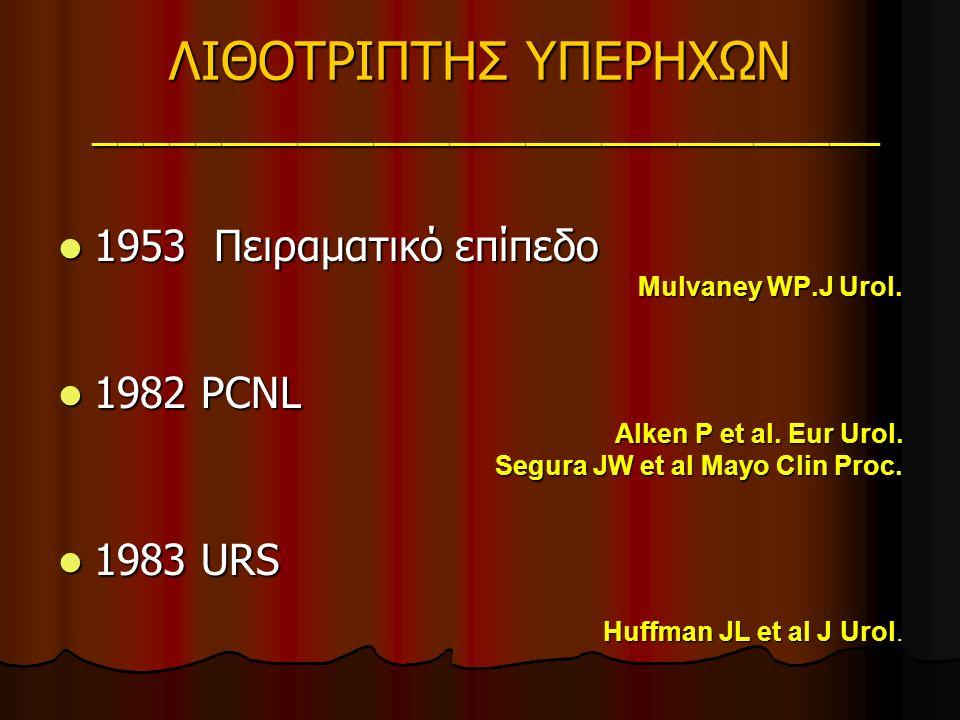 ΛΙΘΟΤΡΙΠΤΗΣ ΥΠΕΡΗΧΩΝ _______________________________ 1953 Πειραματικό επίπεδο 1953 Πειραματικό επίπεδο Mulvaney WP.J Urol.