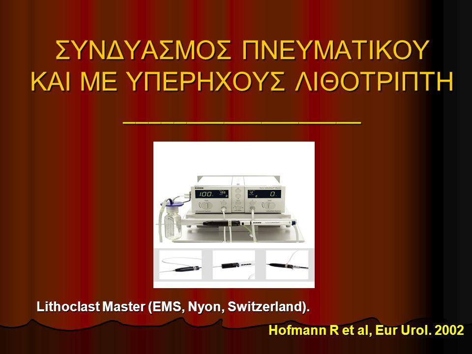 ΣΥΝΔΥΑΣΜΟΣ ΠΝΕΥΜΑΤΙΚΟΥ ΚΑΙ ΜΕ ΥΠΕΡΗΧΟΥΣ ΛΙΘΟΤΡΙΠΤΗ ___________________ Lithoclast Master (EMS, Nyon, Switzerland).