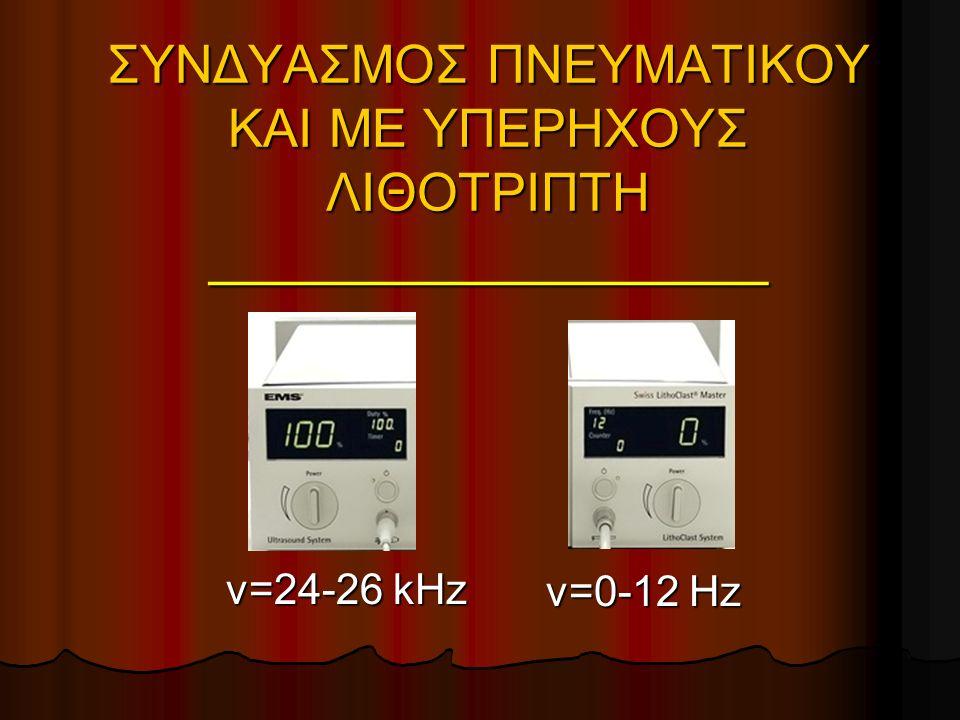 ΣΥΝΔΥΑΣΜΟΣ ΠΝΕΥΜΑΤΙΚΟΥ ΚΑΙ ΜΕ ΥΠΕΡΗΧΟΥΣ ΛΙΘΟΤΡΙΠΤΗ ___________________ ν=0-12 Hz ν=24-26 kHz