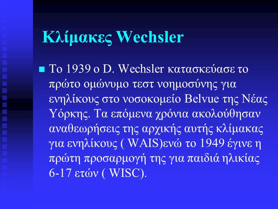 Κλίμακες Wechsler To 1939 o D.