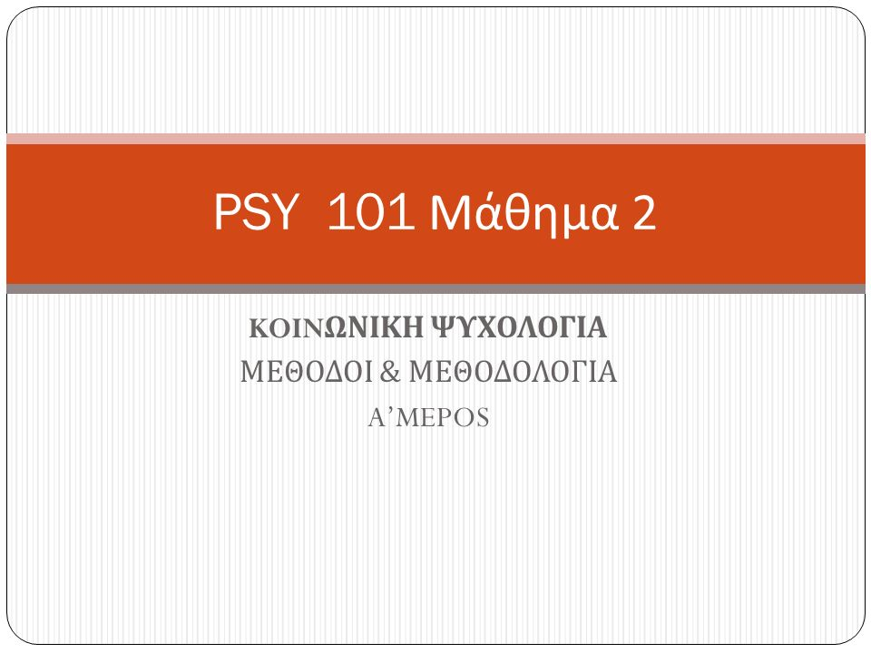KOIN ΩΝΙΚΗ ΨΥΧΟΛΟΓΙΑ ΜΕΘΟΔΟΙ & ΜΕΘΟΔΟΛΟΓΙΑ A'MEPOS PSY 101 Μάθημα 2