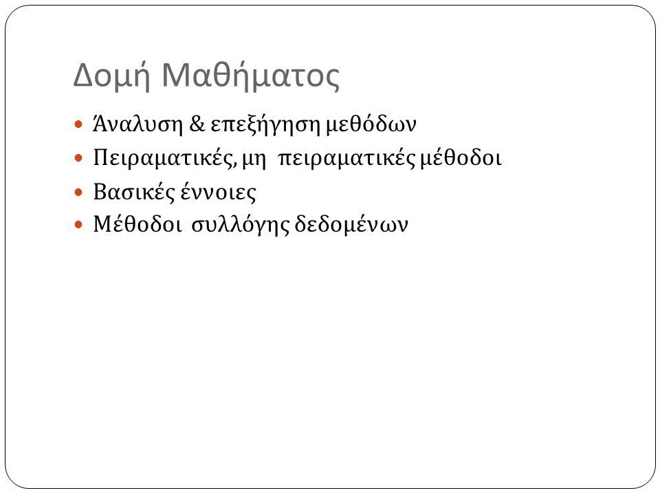 Μέθοδοι και Μεθοδολογία Κ.