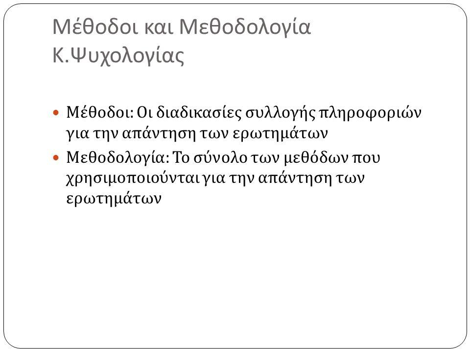 ΠΕΙΡΑΜΑΤΙΚΕΣ ΜΕΘΟΔΟΙ - ΠΕΙΡΑΜΑ