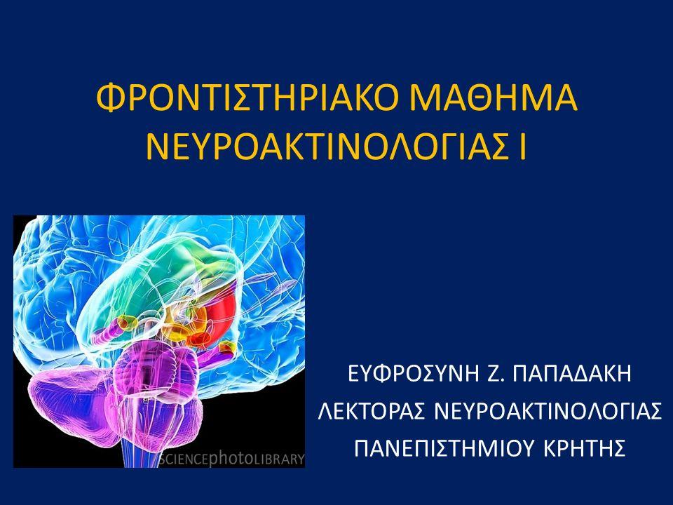ΣΤΟΧΟΙ ΑΠΕΙΚΟΝΙΣΗΣ ΣΤΗΝ ΙΣΧΑΙΜΙΑ ΠΑΡΕΓΧΥΜΑ Πρώϊμη ανίχνευση εμφράκτου Αποκλεισμός αιμορραγίας Καθορισμός έκτασης μη αναστρέψιμου νεκρωμένου ιστού ΑΓΓΕΙΑ Ενδοκράνια-εξωκράνια κυκλοφορία