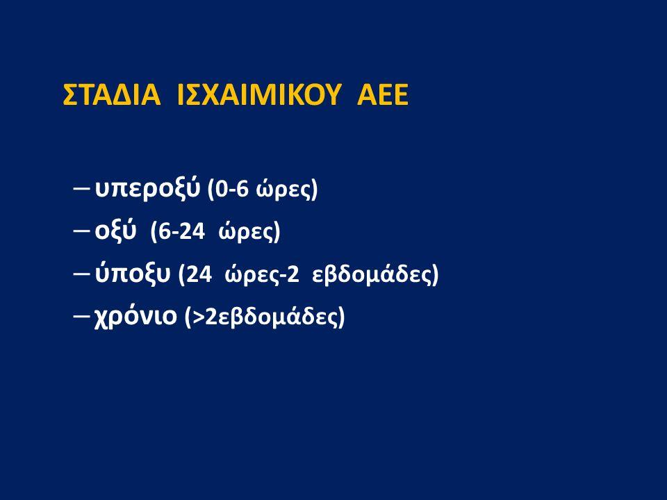 ΣΤΑΔΙΑ ΙΣΧΑΙΜΙΚΟΥ ΑΕΕ – υπεροξύ (0-6 ώρες) – οξύ (6-24 ώρες) – ύποξυ (24 ώρες-2 εβδομάδες) – χρόνιο (>2εβδομάδες)