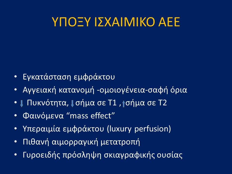 """Εγκατάσταση εμφράκτου Αγγειακή κατανομή -ομοιογένεια-σαφή όρια Πυκνότητα, σήμα σε Τ1, σήμα σε Τ2 Φαινόμενα """"mass effect"""" Υπεραιμία εμφράκτου (luxury p"""