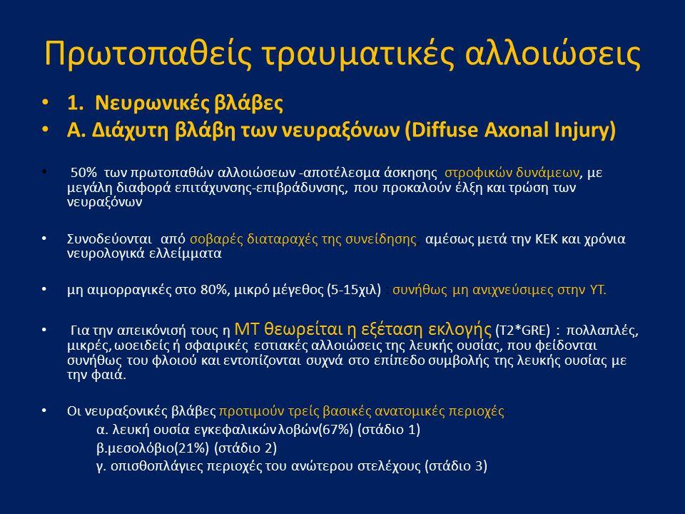 Πρωτοπαθείς τραυματικές αλλοιώσεις 1. Νευρωνικές βλάβες Α. Διάχυτη βλάβη των νευραξόνων (Diffuse Axonal Injury) 50% των πρωτοπαθών αλλοιώσεων -αποτέλε