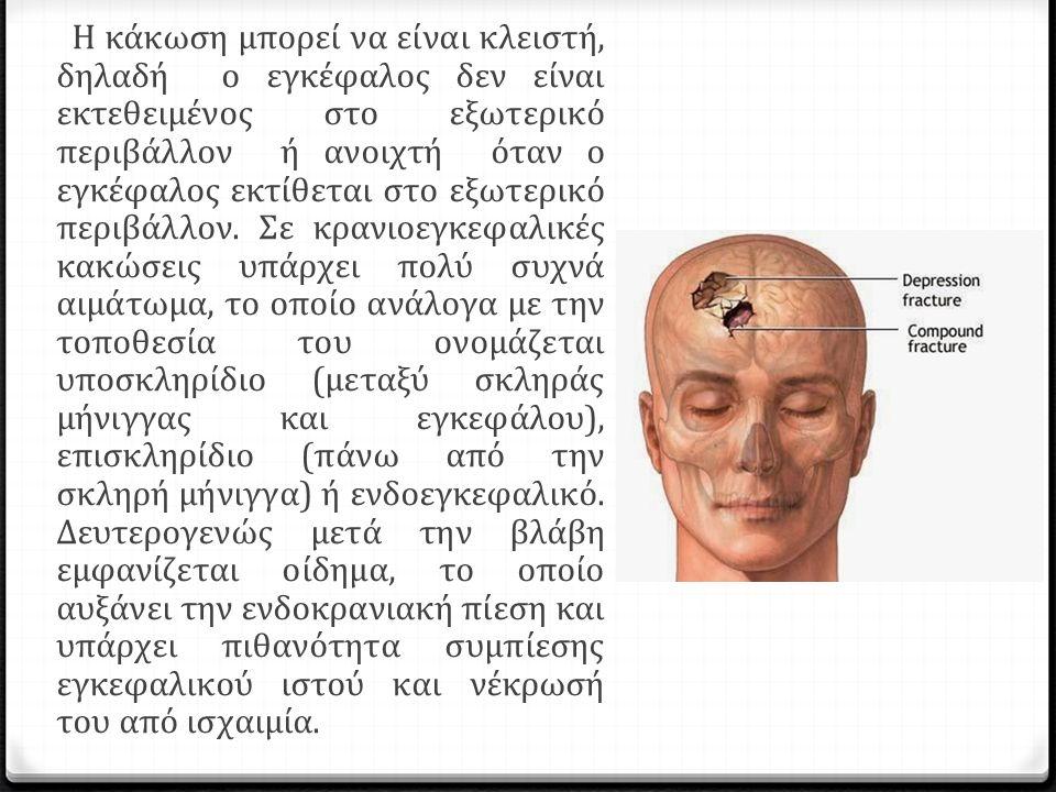 Η κάκωση μπορεί να είναι κλειστή, δηλαδή ο εγκέφαλος δεν είναι εκτεθειμένος στο εξωτερικό περιβάλλον ή ανοιχτή όταν ο εγκέφαλος εκτίθεται στο εξωτερικό περιβάλλον.