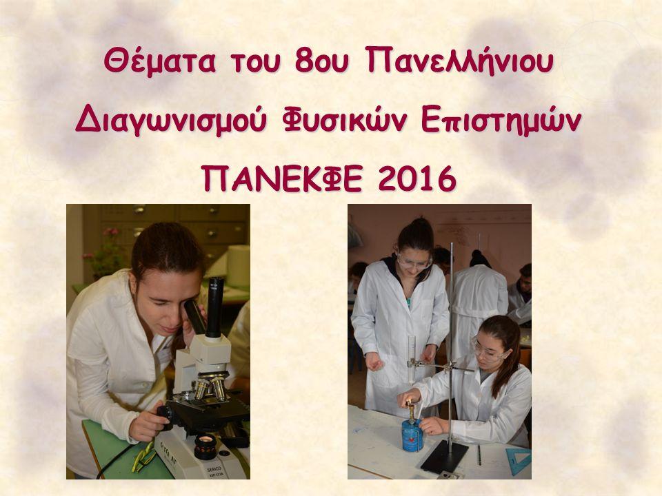 Θέματα του 8ου Πανελλήνιου Διαγωνισμού Φυσικών Επιστημών ΠΑΝΕΚΦΕ 2016