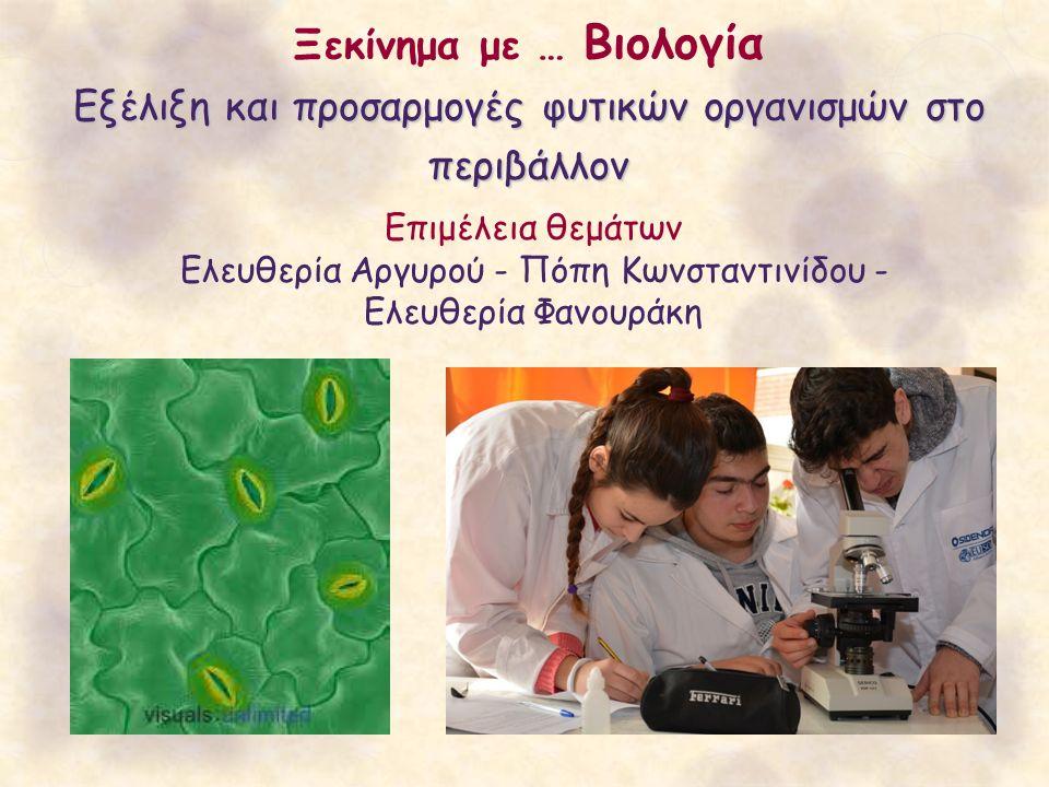 Εξέλιξη και προσαρμογές φυτικών οργανισμών στο περιβάλλον Ξεκίνημα με … Βιολογία Εξέλιξη και προσαρμογές φυτικών οργανισμών στο περιβάλλον Επιμέλεια θεμάτων Ελευθερία Αργυρού - Πόπη Κωνσταντινίδου - Ελευθερία Φανουράκη