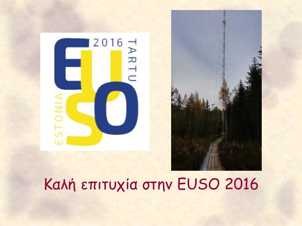Καλή επιτυχία στην EUSO 2016