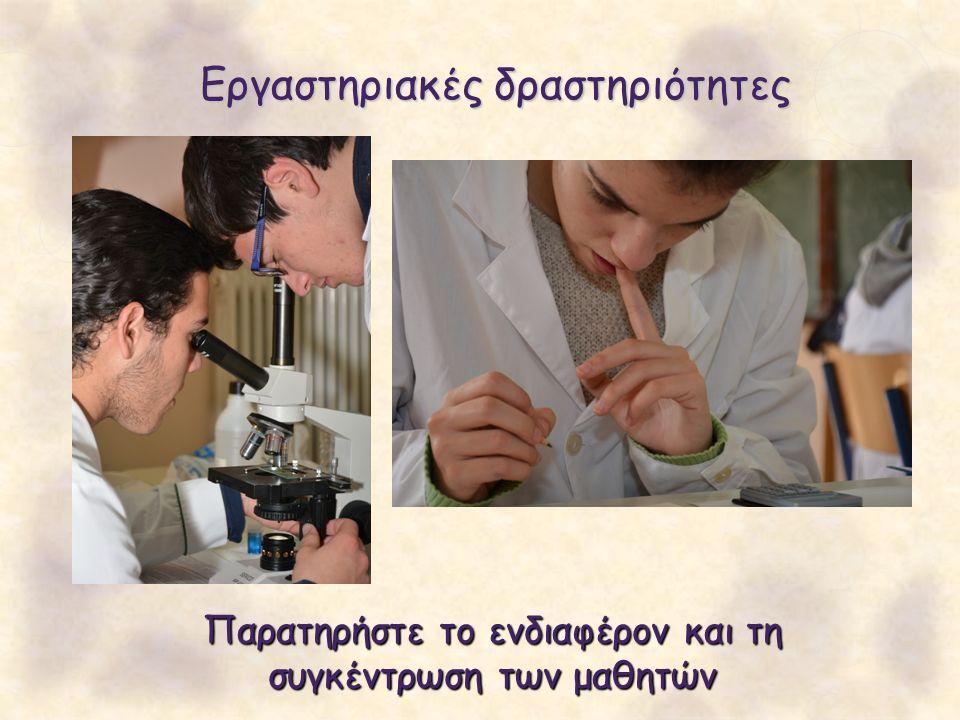 Εργαστηριακές δραστηριότητες Παρατηρήστε το ενδιαφέρον και τη συγκέντρωση των μαθητών