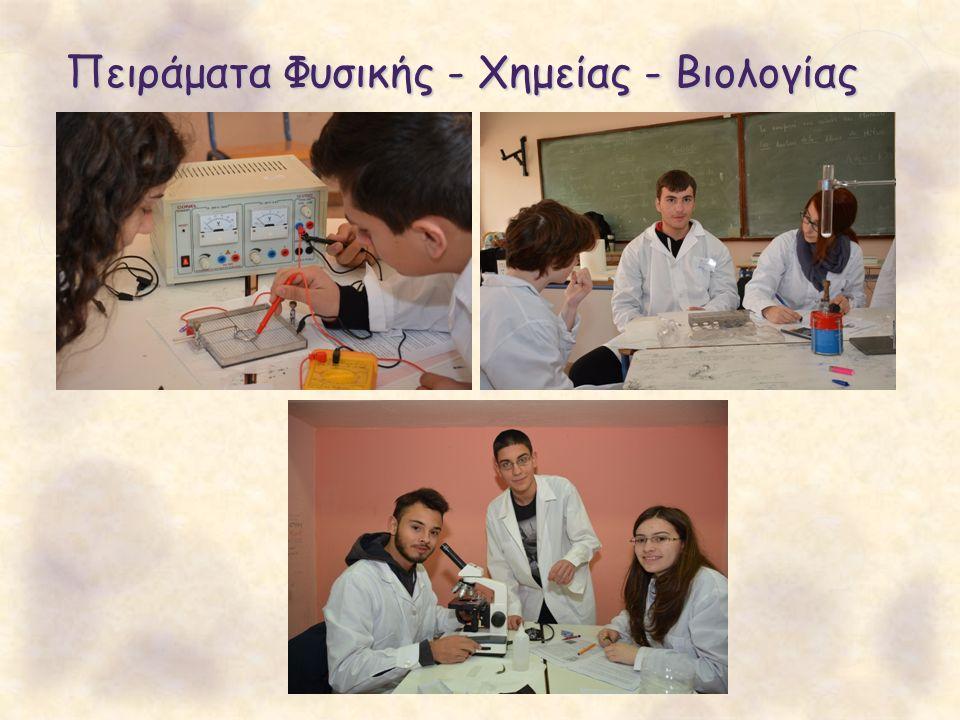 Πειράματα Φυσικής - Χημείας - Βιολογίας