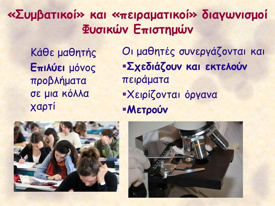 Και τέλος… Χημεία ΕΝΥΔΡΑ ΑΛΑΤΑ ΚΑΙ ΝΕΡΟ ΚΡΥΣΤΑΛΛΩΣΗΣ Επιμέλεια θεμάτων Ελένη Χαραλαμπάτου - Στέφανος Ντούλας - Ελένη Παλούμπα BaCl 2 · xH 2 O !!!