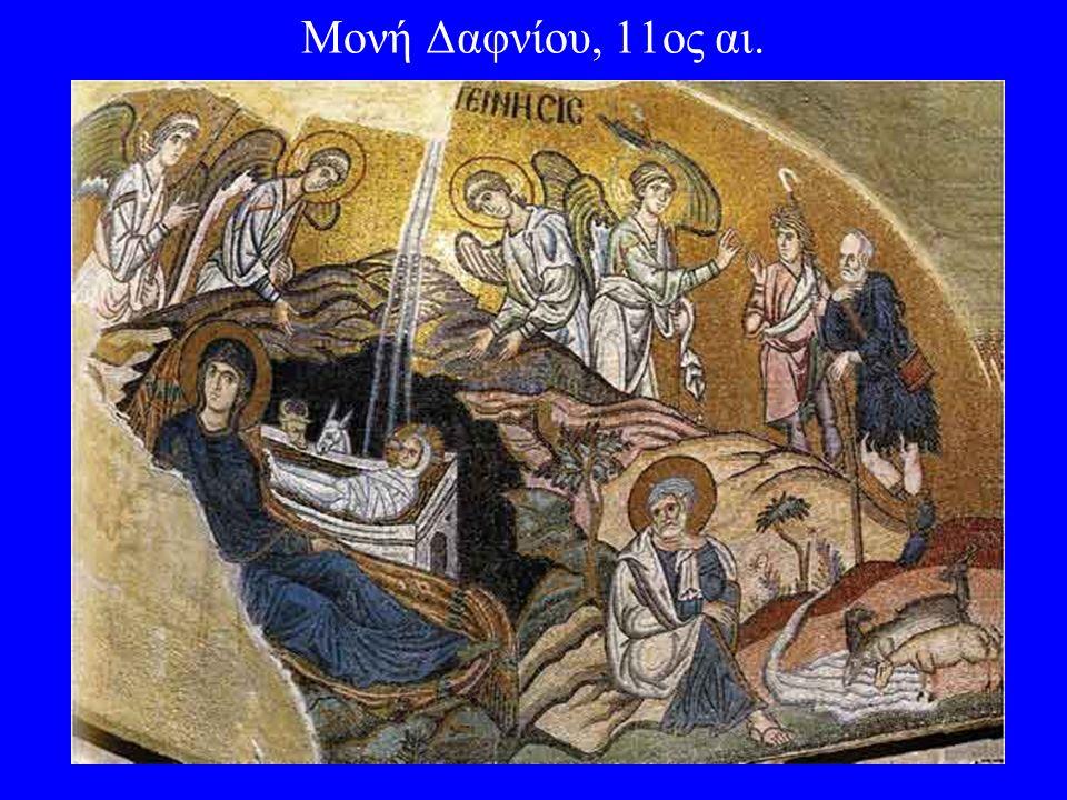 Μονή Δαφνίου, 11ος αι.