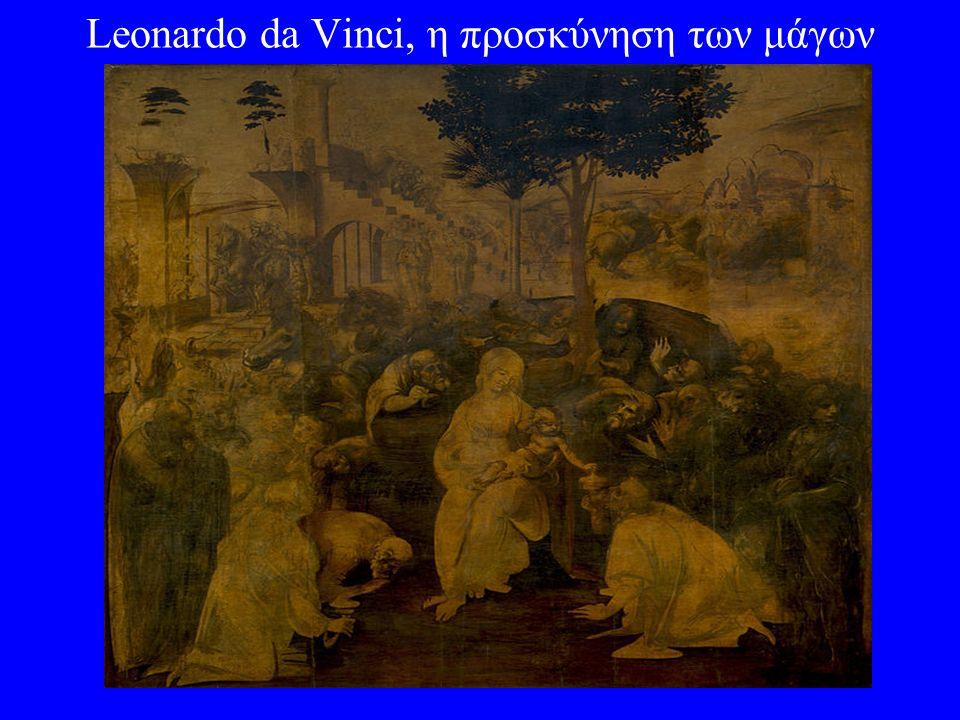Leonardo da Vinci, η προσκύνηση των μάγων
