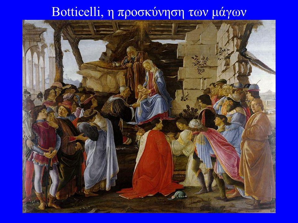Botticelli, η προσκύνηση των μάγων