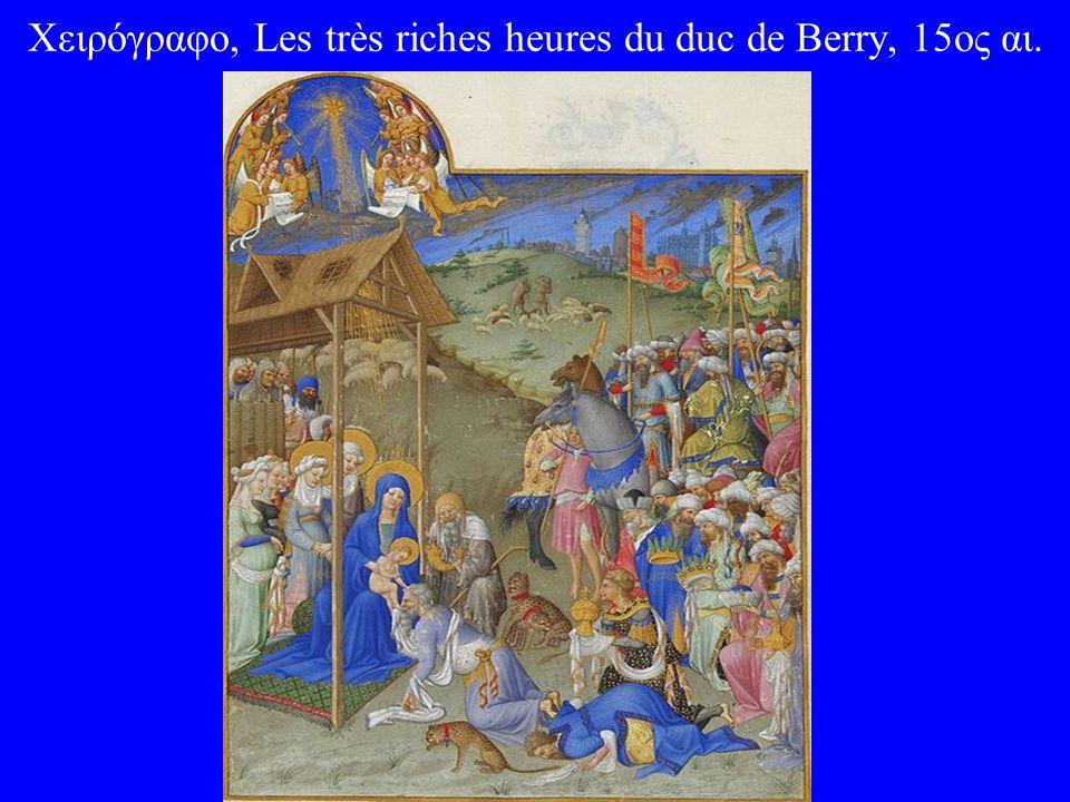 Χειρόγραφο, Les très riches heures du duc de Berry, 15ος αι.