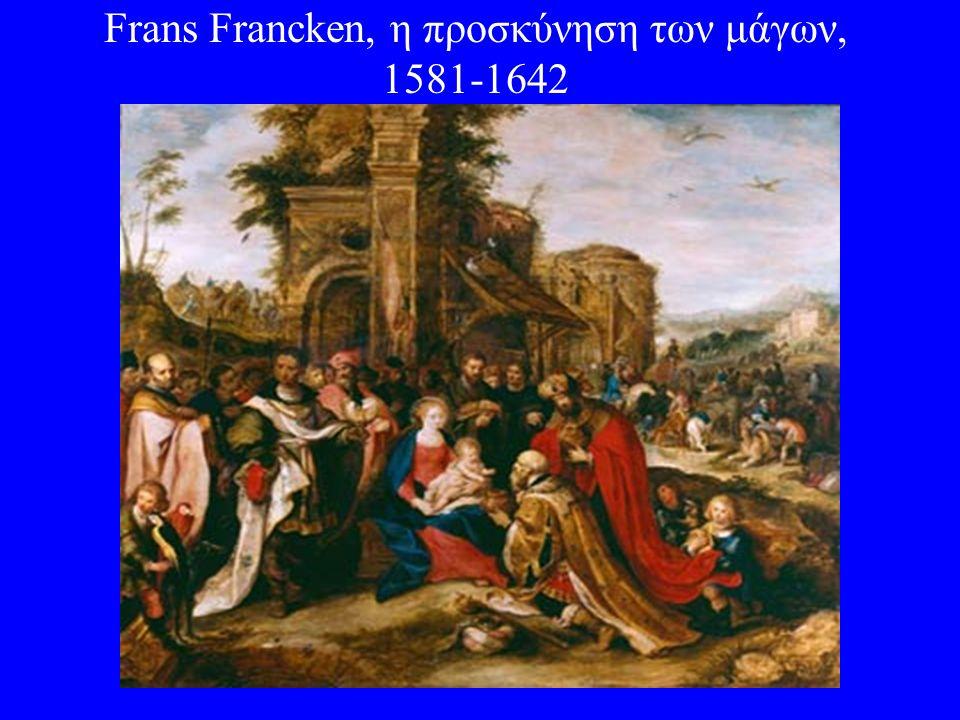 Frans Francken, η προσκύνηση των μάγων, 1581-1642