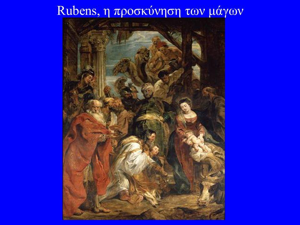Rubens, η προσκύνηση των μάγων