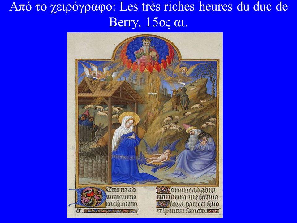 Από το χειρόγραφο: Les très riches heures du duc de Berry, 15ος αι.