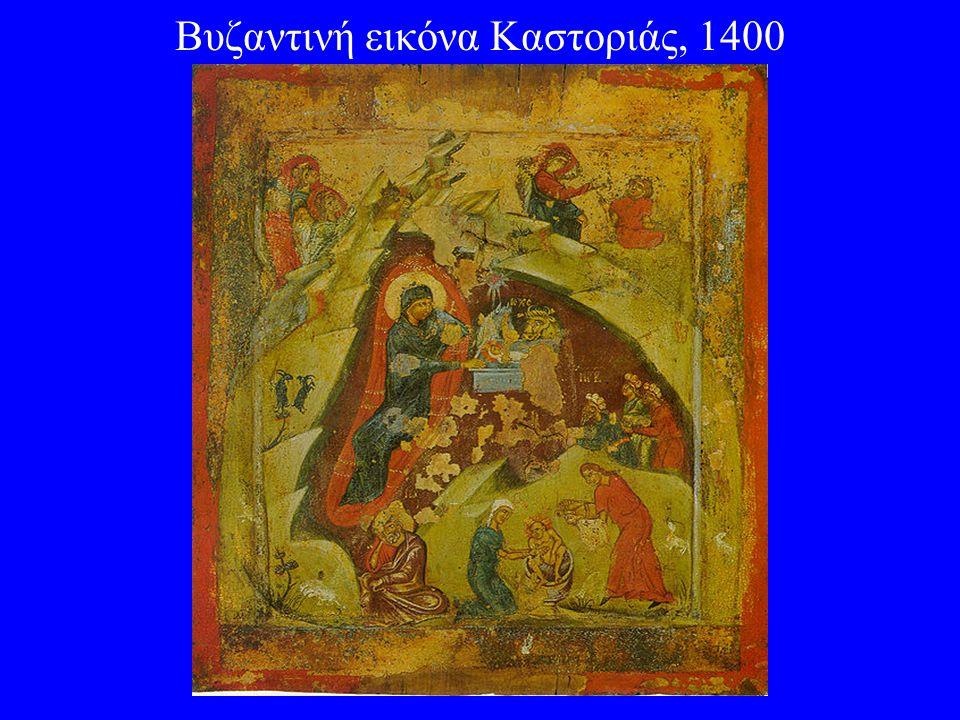 Βυζαντινή εικόνα Καστοριάς, 1400