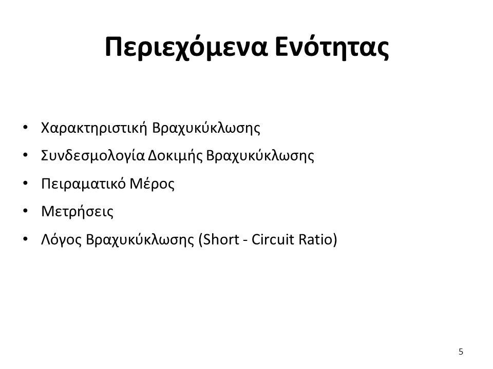 Περιεχόμενα Ενότητας Χαρακτηριστική Βραχυκύκλωσης Συνδεσμολογία Δοκιμής Βραχυκύκλωσης Πειραματικό Μέρος Μετρήσεις Λόγος Βραχυκύκλωσης (Short - Circuit Ratio) 5