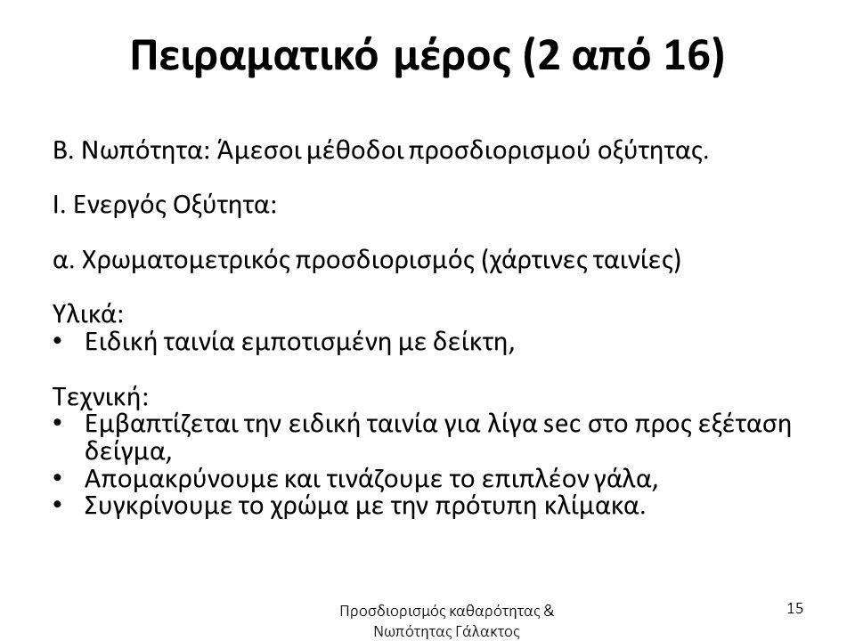 Πειραματικό μέρος (2 από 16) Β. Νωπότητα: Άμεσοι μέθοδοι προσδιορισμού οξύτητας. Ι. Ενεργός Οξύτητα: α. Χρωματομετρικός προσδιορισμός (χάρτινες ταινίε