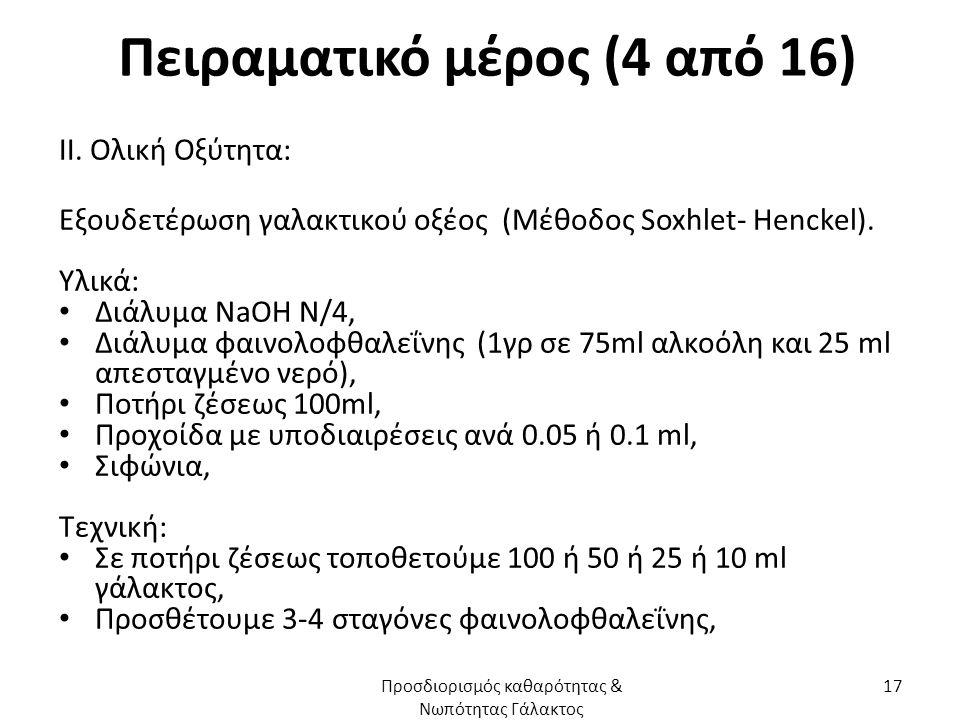 Πειραματικό μέρος (4 από 16) ΙΙ. Ολική Οξύτητα: Εξουδετέρωση γαλακτικού οξέος (Μέθοδος Soxhlet- Henckel). Υλικά: Διάλυμα NaOH Ν/4, Διάλυμα φαινολοφθαλ