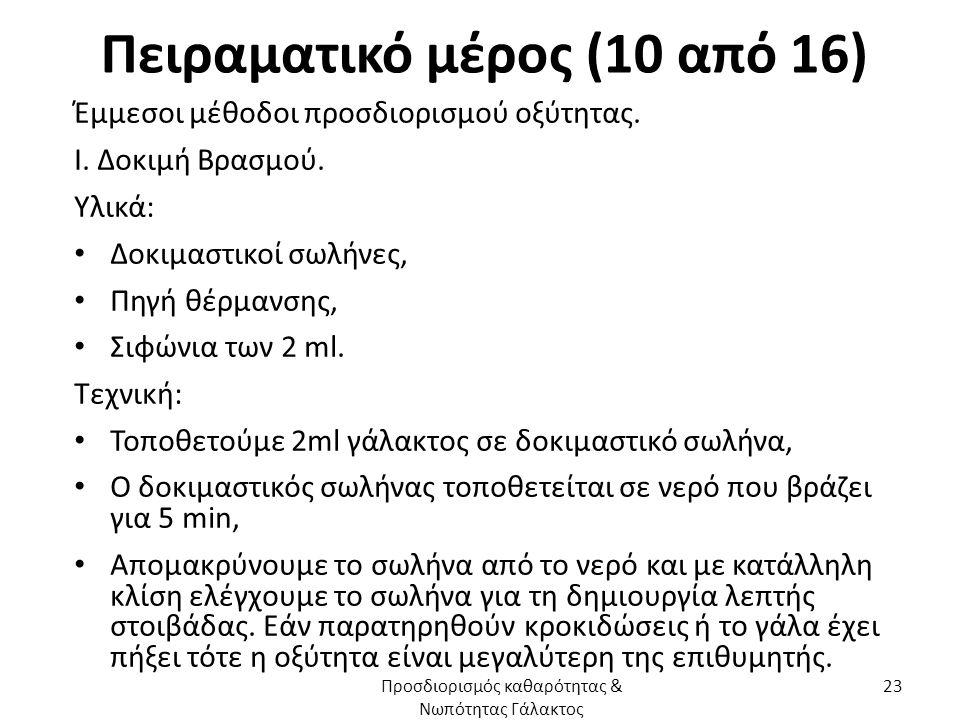 Πειραματικό μέρος (10 από 16) Έμμεσοι μέθοδοι προσδιορισμού οξύτητας. Ι. Δοκιμή Βρασμού. Υλικά: Δοκιμαστικοί σωλήνες, Πηγή θέρμανσης, Σιφώνια των 2 ml