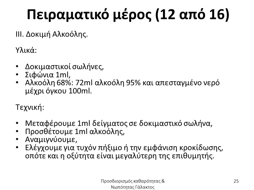 Πειραματικό μέρος (12 από 16) ΙΙΙ. Δοκιμή Αλκοόλης. Υλικά: Δοκιμαστικοί σωλήνες, Σιφώνια 1ml, Αλκοόλη 68%: 72ml αλκοόλη 95% και απεσταγμένο νερό μέχρι