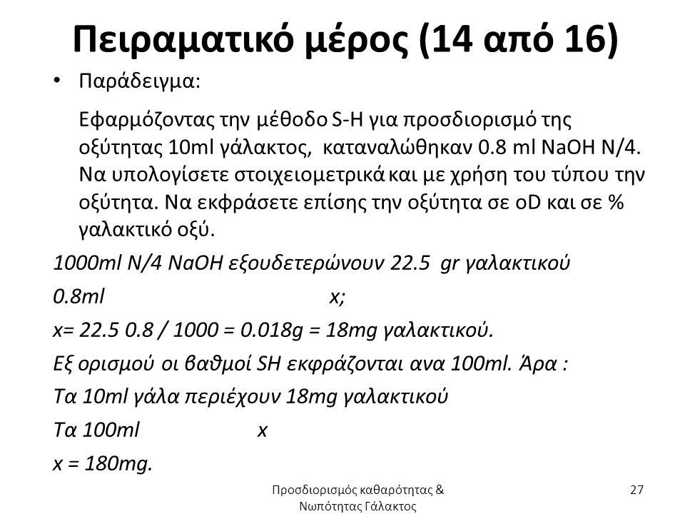 Πειραματικό μέρος (14 από 16) Παράδειγμα: Εφαρμόζοντας την μέθοδο S-H για προσδιορισμό της οξύτητας 10ml γάλακτος, καταναλώθηκαν 0.8 ml NaOH N/4. Να υ