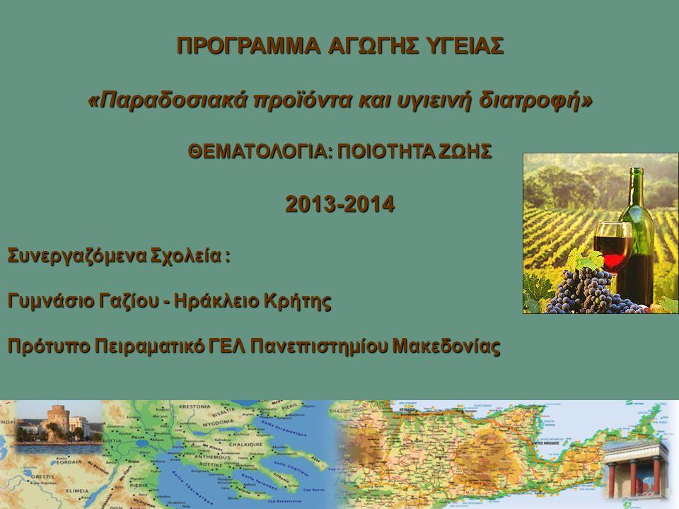 ΠΡΟΓΡΑΜΜΑ ΑΓΩΓΗΣ ΥΓΕΙΑΣ «Παραδοσιακά προϊόντα και υγιεινή διατροφή» ΘΕΜΑΤΟΛΟΓΙΑ: ΠΟΙΟΤΗΤΑ ΖΩΗΣ 2013-2014 Συνεργαζόμενα Σχολεία : Γυμνάσιο Γαζίου - Ηράκλειο Κρήτης Πρότυπο Πειραματικό ΓΕΛ Πανεπιστημίου Μακεδονίας