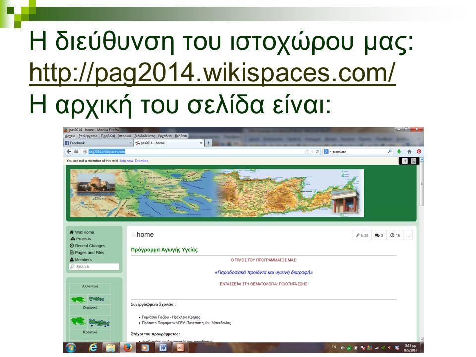 Η διεύθυνση του ιστοχώρου μας: http://pag2014.wikispaces.com/ Η αρχική του σελίδα είναι: http://pag2014.wikispaces.com/