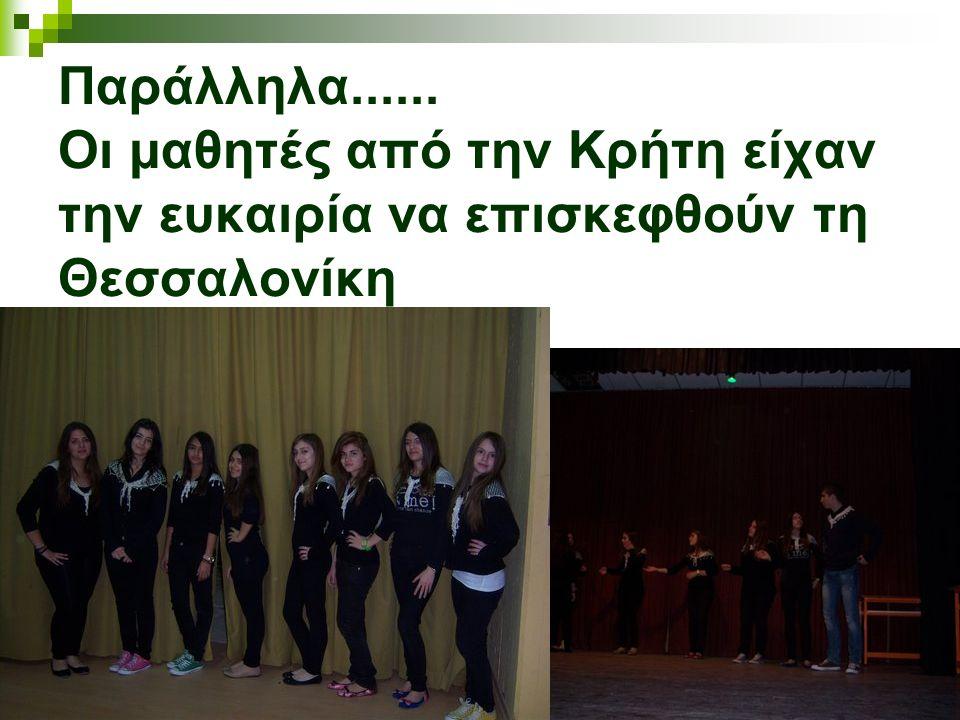 Παράλληλα...... Οι μαθητές από την Κρήτη είχαν την ευκαιρία να επισκεφθούν τη Θεσσαλονίκη