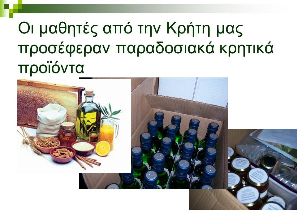 Οι μαθητές από την Κρήτη μας προσέφεραν παραδοσιακά κρητικά προϊόντα
