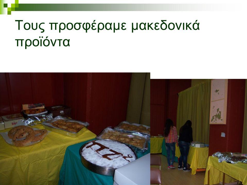 Τους προσφέραμε μακεδονικά προϊόντα