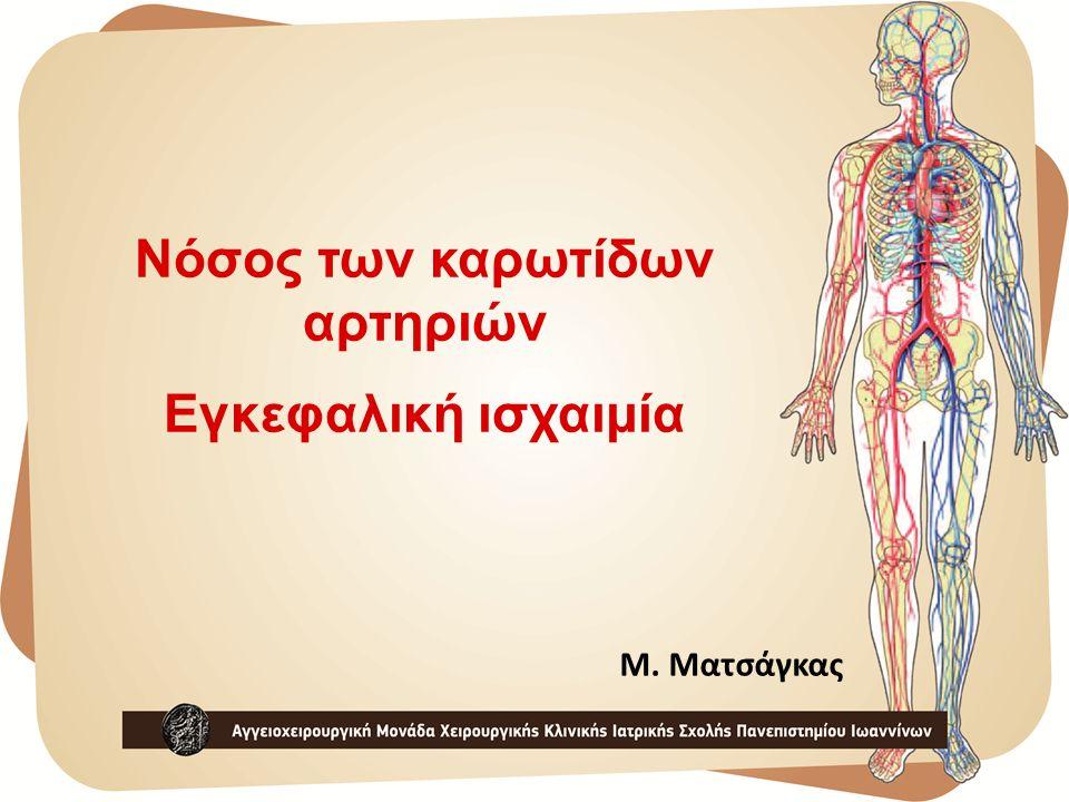 Νόσος των καρωτίδων αρτηριών Εγκεφαλική ισχαιμία Μ. Ματσάγκας