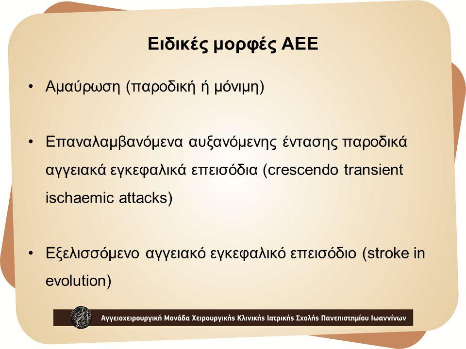 Ειδικές μορφές AEE Αμαύρωση (παροδική ή μόνιμη) Επαναλαμβανόμενα αυξανόμενης έντασης παροδικά αγγειακά εγκεφαλικά επεισόδια (crescendo transient ischa
