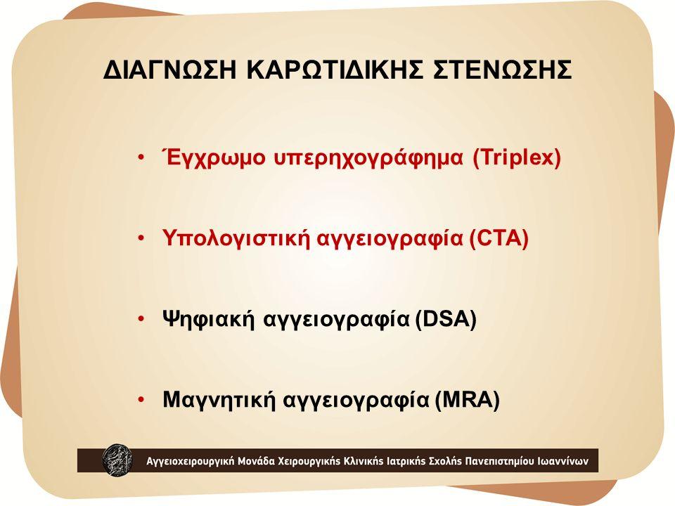 ΔΙΑΓΝΩΣΗ ΚΑΡΩΤΙΔΙΚΗΣ ΣΤΕΝΩΣΗΣ Έγχρωμο υπερηχογράφημα (Triplex) Υπολογιστική αγγειογραφία (CTA) Ψηφιακή αγγειογραφία (DSA) Μαγνητική αγγειογραφία (MRA)