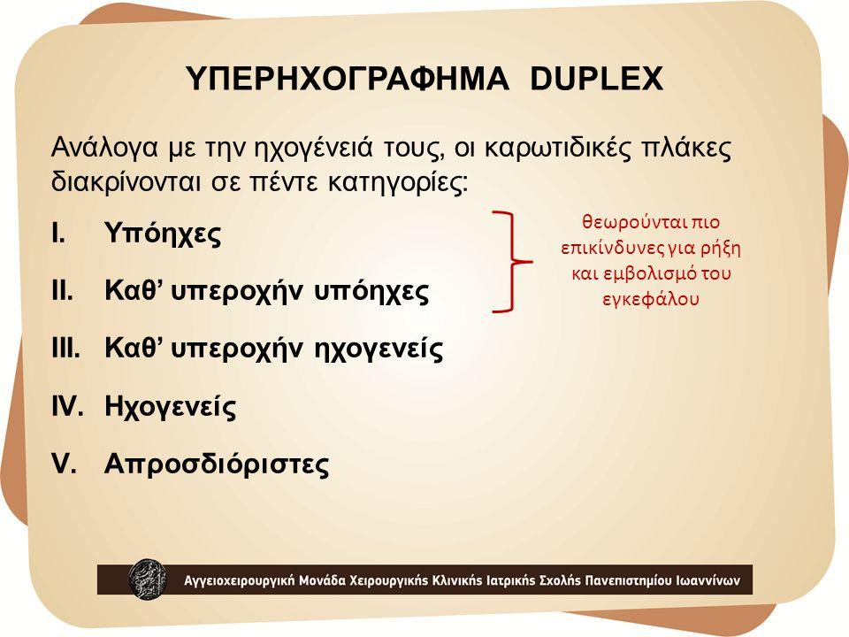 ΥΠΕΡΗΧΟΓΡΑΦΗΜΑ DUPLEX Ανάλογα με την ηχογένειά τους, οι καρωτιδικές πλάκες διακρίνονται σε πέντε κατηγορίες: I.Υπόηχες II.Καθ' υπεροχήν υπόηχες III.Κα