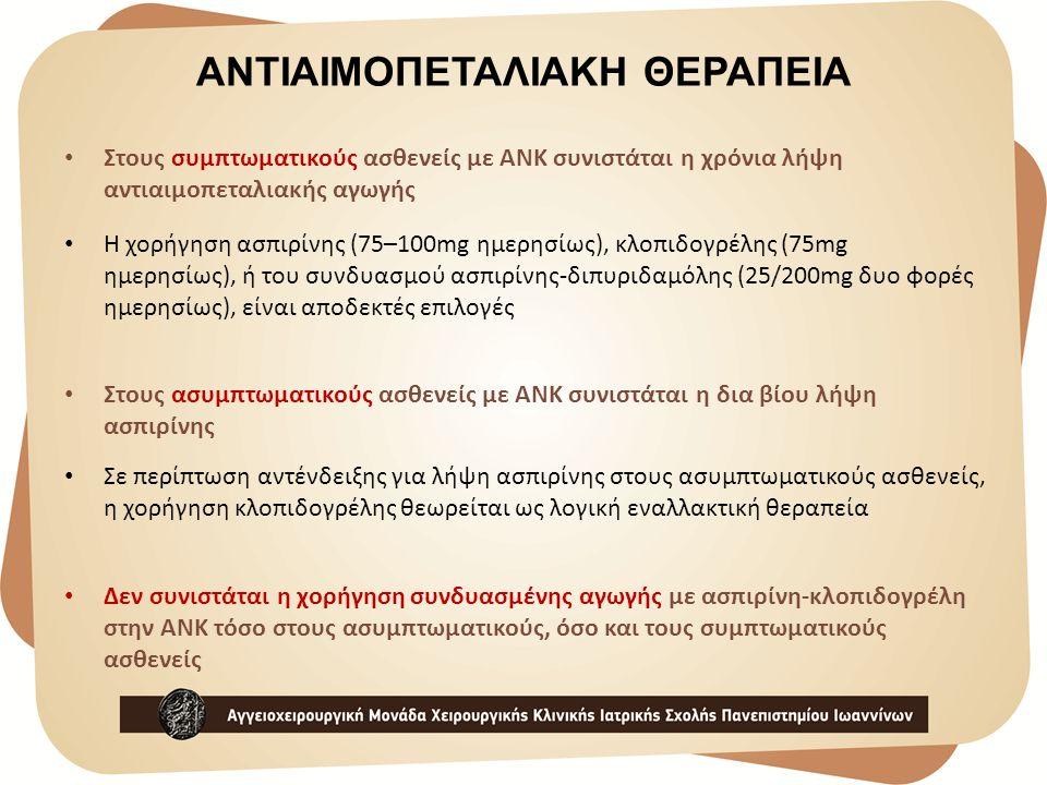 ΑΝΤΙΑΙΜΟΠΕΤΑΛΙΑΚΗ ΘΕΡΑΠΕΙΑ Στους συμπτωματικούς ασθενείς με ΑΝΚ συνιστάται η χρόνια λήψη αντιαιμοπεταλιακής αγωγής Η χορήγηση ασπιρίνης (75–100mg ημερ